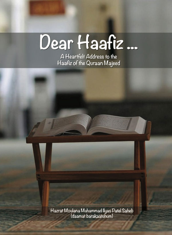 Dear Haafiz – Revised Edition