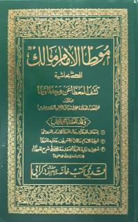 8e63a329d02a7 موطا الإمام مالك – Qadeemi – Al-Haadi Bookshop